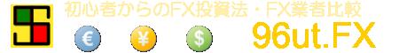 【タイプ別オススメFX口座】FX初心者が始めに開設しておきたいFX口座 | 初心者のFX投資法・FX口座比較サイト 96ut.fx