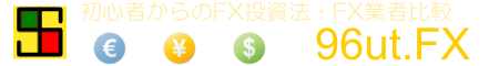 SBI FXトレードは1通貨取引から可能、スプレッドも狭くFXを始める口座に最適! | 初心者のFX投資法・FX口座比較サイト 96ut.fx