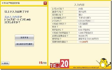 ScreenShot00536