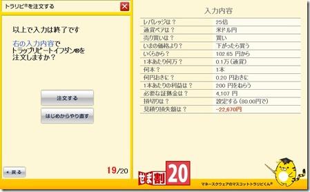 ScreenShot00858