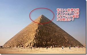 ピラミッドの頂点を取る投資法